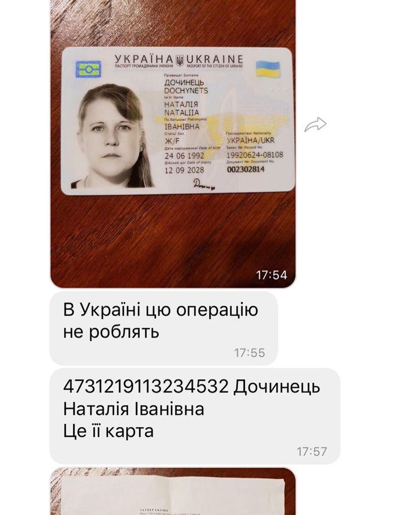 Чому Олена Кравець просить про допомогу і хто така Наталя Дочинець