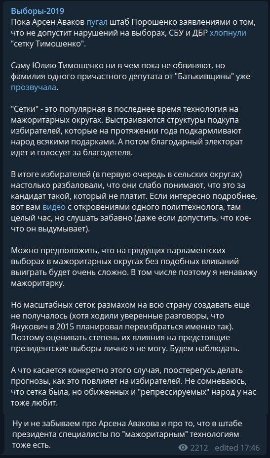 Що таке сітка на виборах і як розбестили виборців в селах України