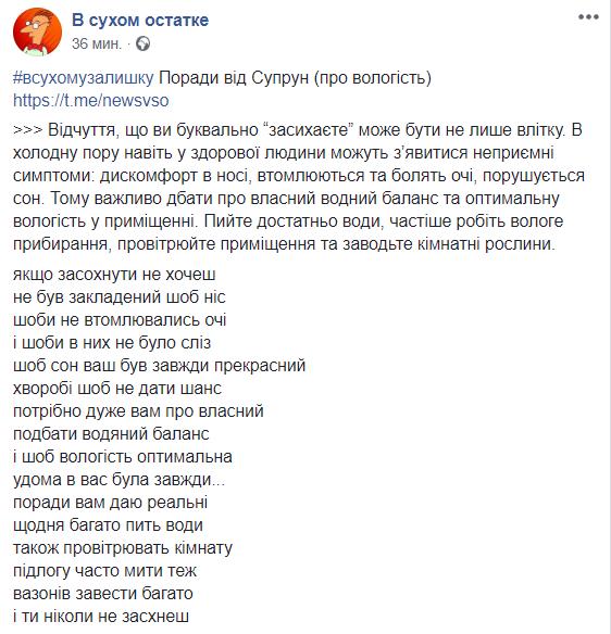 """""""Советы вам даю реальные"""": Ульяна Супрун осмеяна в стихах"""