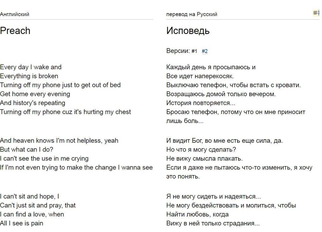Preach: текст і переклад хіта Джона Ледженд