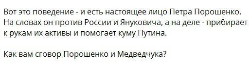"""Розкрито таємницю """"112 Україна"""": Лещенко про те, як Порошенко """"віджав"""" канал у Захарченка для Медведчука"""
