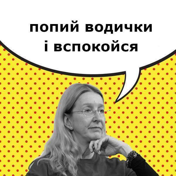 """""""Поради вам даю реальні"""": Уляна Супрун висміяна в віршах"""