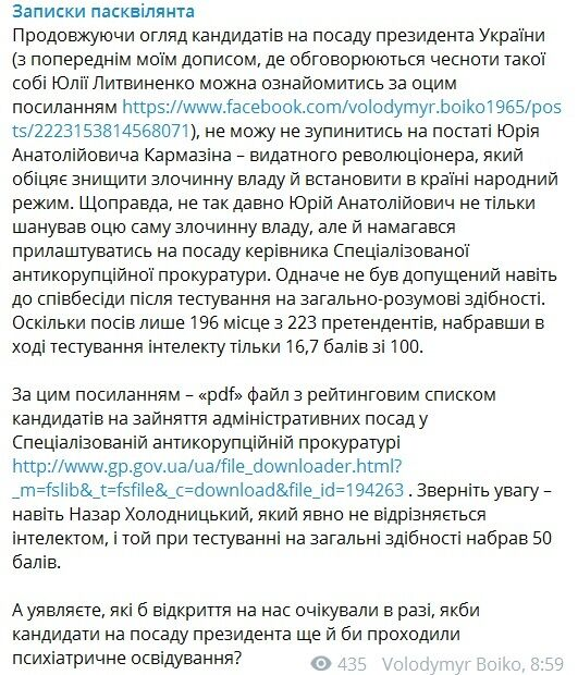 Известный украинский политик опозорился при тесте на интеллект