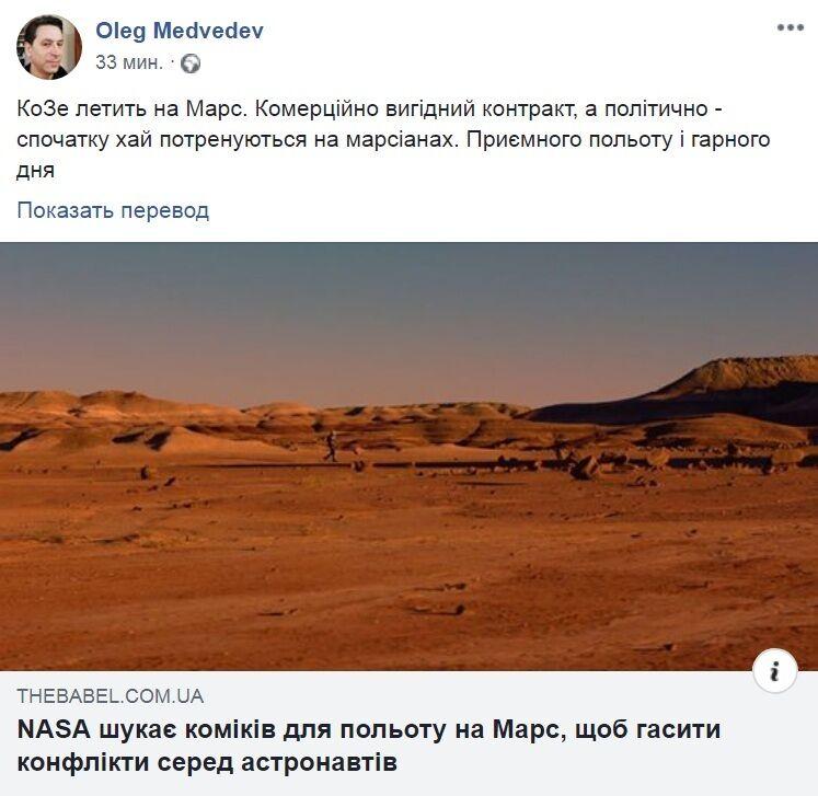 У Порошенка зібралися відправити Зеленського на Марс на допомогу астронавтам