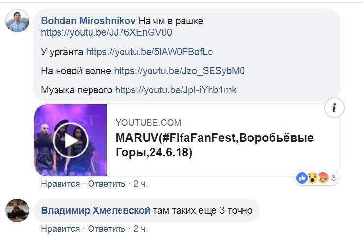 """Євробачення 2019: на MARUV показали """"російський"""" компромат"""