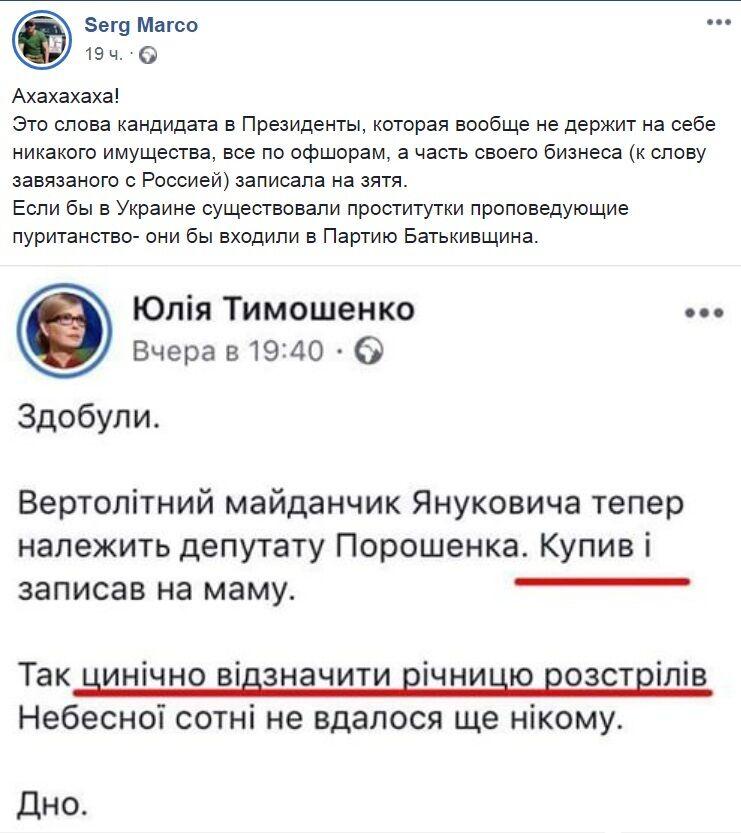 """""""Повії"""": Тимошенко нарвалася на відповідь через вертоліт Януковича"""