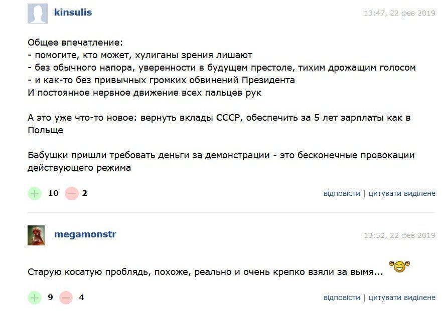 """""""Косату взяли за вим'я"""": соцмережі про прес-конференцію Тимошенко"""