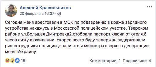 """Бабченко познущався над """"міністром ДНР"""""""