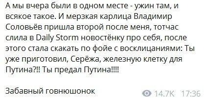Як Володимир Соловйов став мерзенної карлицею і кумедним говнюшонком: інцидент з колегою