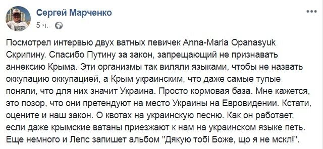"""""""Дешеві шмар"""": учасниці групи ANNA-MARIA поскандалили з екс-директором Work.ua через Крим"""