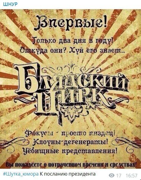 """""""Бл*дський цирк"""": Шнуров розкритикував послання Путіна"""