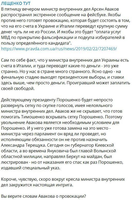 Аваков вимушено піде у відставку: Лещенко назвав прізвище нового глави МВС