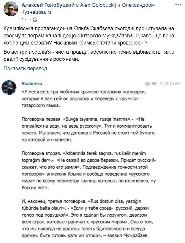 """""""Що сказала пропагандонша?"""" Голобуцького здивувала дивна цитата Скабєєвої"""