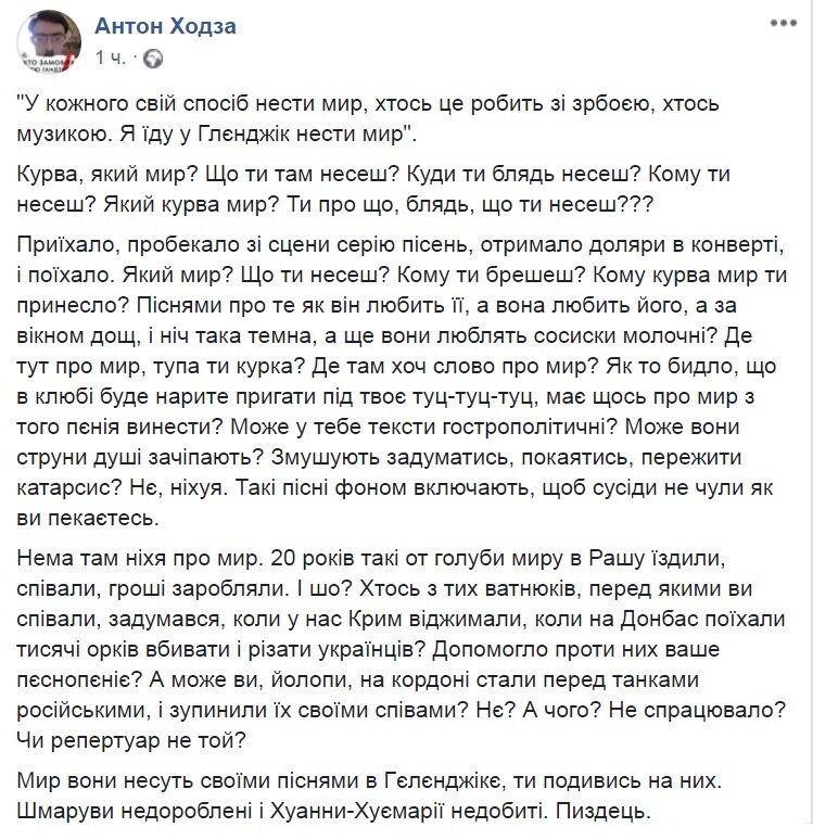 """""""Шмаруви і Хуан-Ху*марії, пиз*ець"""": реакція відомого блогера на скандальні заяви учасниць відбору на """"Євробачення"""""""
