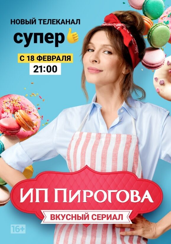 ИП Пирогова: що це за серіал, опис та відгуки
