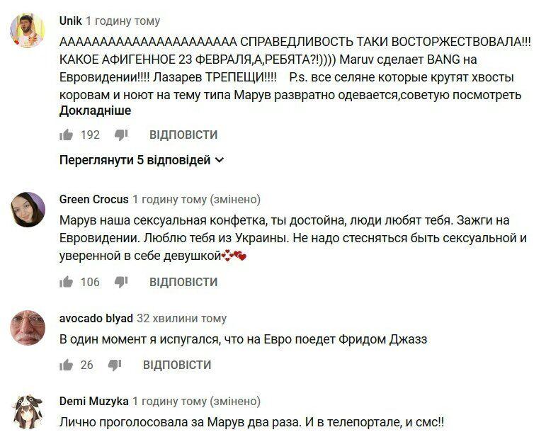 """""""Maruv зробить Лазарєву BANG BANG"""": реакція соцмереж на результати нацвідбору на Євробачення 2019"""