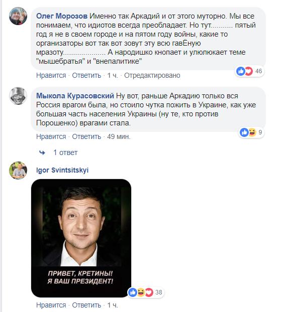 Выборы в Украине: победа MARUV показала тревожные тенденции