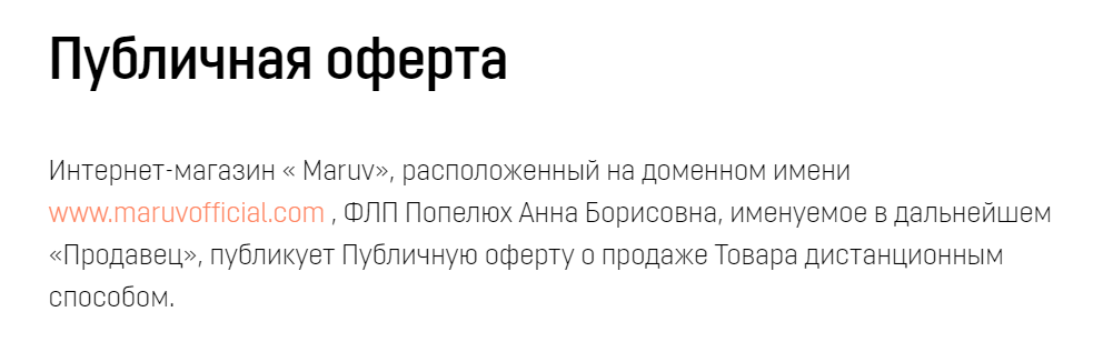 Анна Попелюх: кто на самом деле пишет хиты MARUV