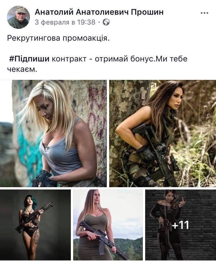 Анатолій Прошин влаштував секс-скандал в ЗСУ: хто він, всі деталі