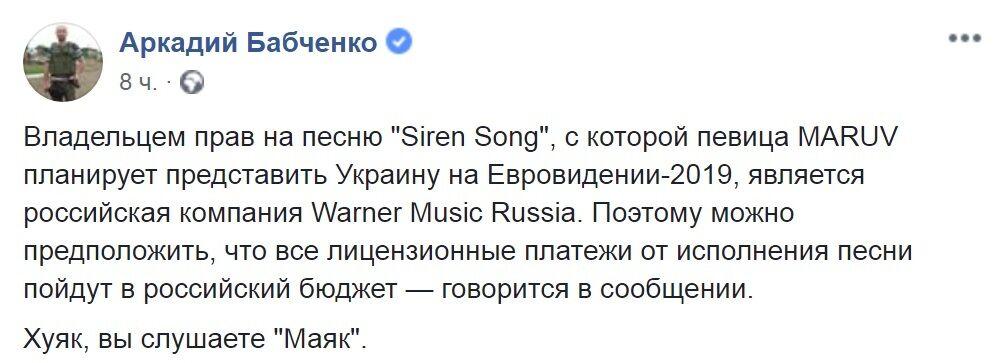 """MARUV заплатит России за участие в """"Евровидении-2019"""" от Украины"""