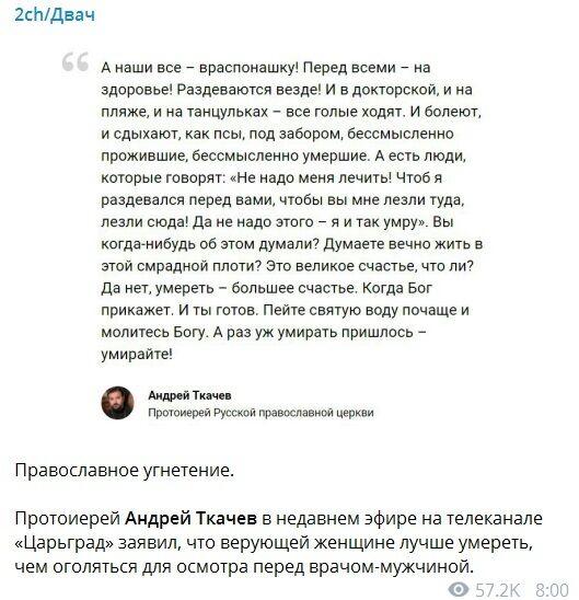 Андрей Ткачёв запретил женщинам раздеваться перед гинекологами: кто он и как обосновывает