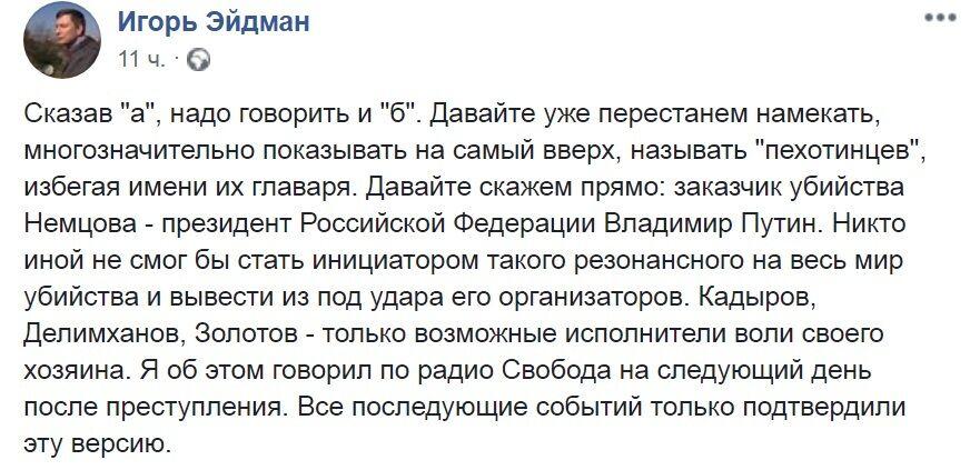 Эйдман: заказчик убийства Немцова – президент России Владимир Путин