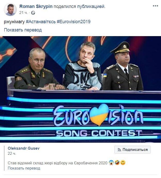 """""""Евровидение-2020"""": как Скрыпина, Грицака и Полторака сделали жюри в отборе на фестиваль"""