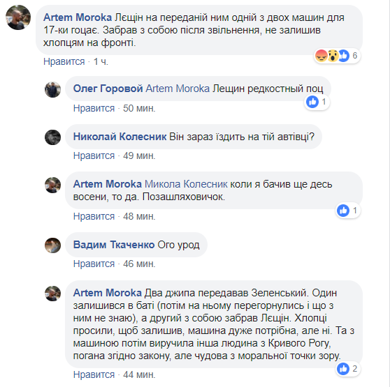 """Зеленському пригадали його """"допомогу"""" у війні з Росією на Донбасі"""