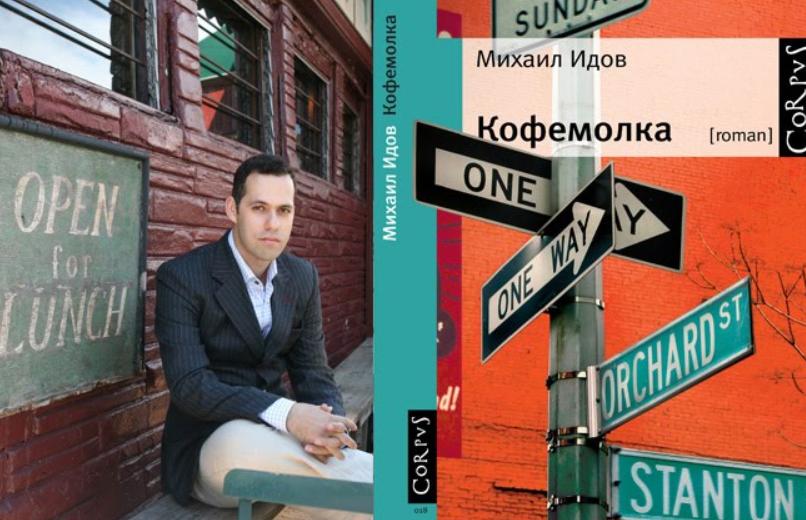 """Михайло Ідов: хто це, навіщо він Дудю, що за """"Кофемолка"""" і до чого тут """"Гуморист"""""""