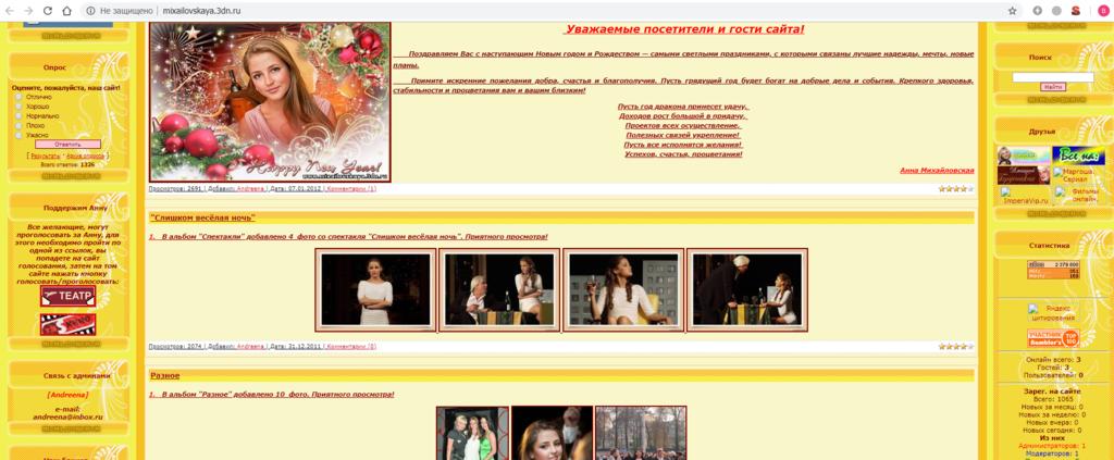 Анна Михайловська та скандал з Хабібом: сайт дівчини шокує