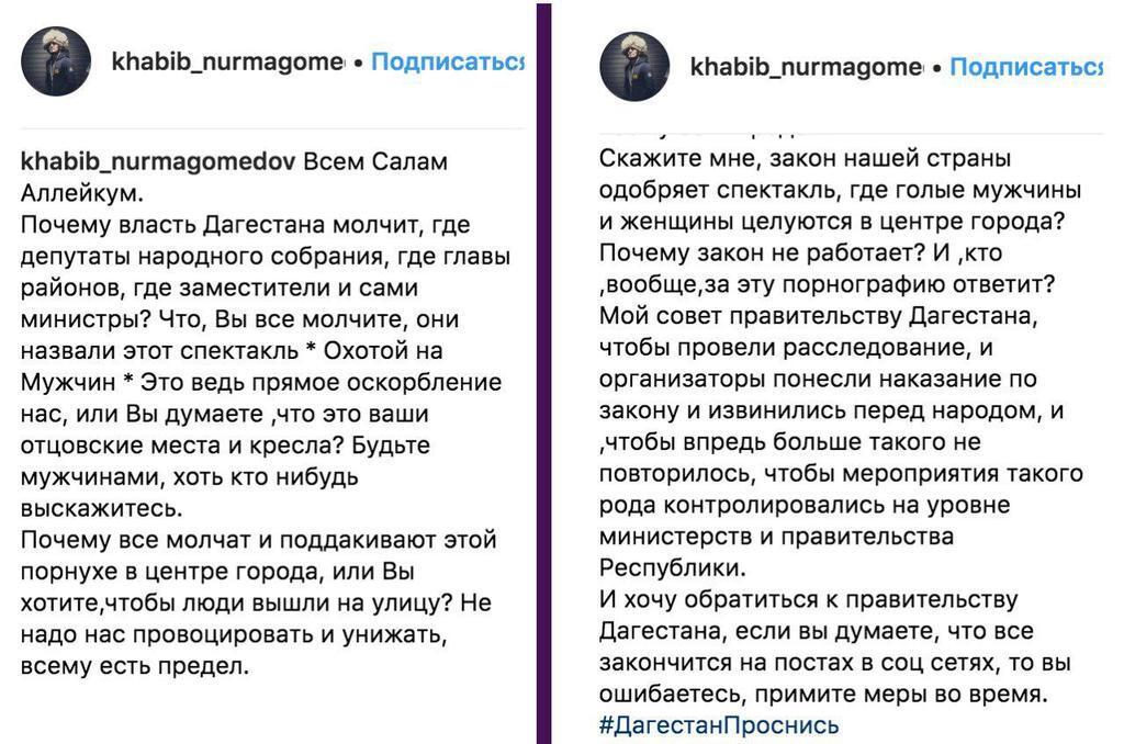 Хабиб устроил скандал: при чем здесь Иван Жидков и полуголая Анна Михайловская