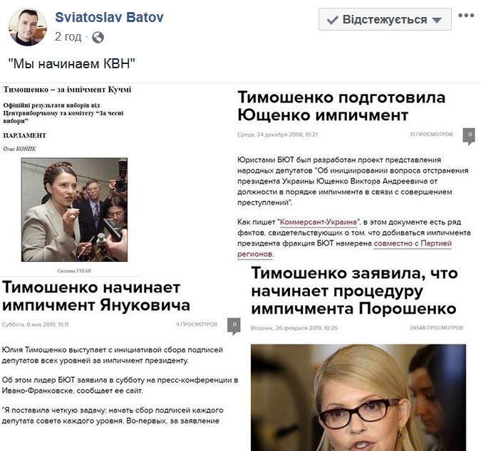 Тимошенко та імпічмент Порошенка: чому політик розсмішила мережу
