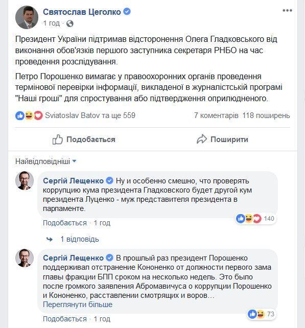 """Порошенко рассмешил """"жестким"""" шагом по скандалу с Гладковским"""