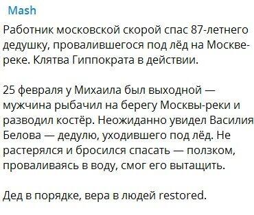 Василь Бєлов: хто він і завдяки кому вдалося врятувати його життя