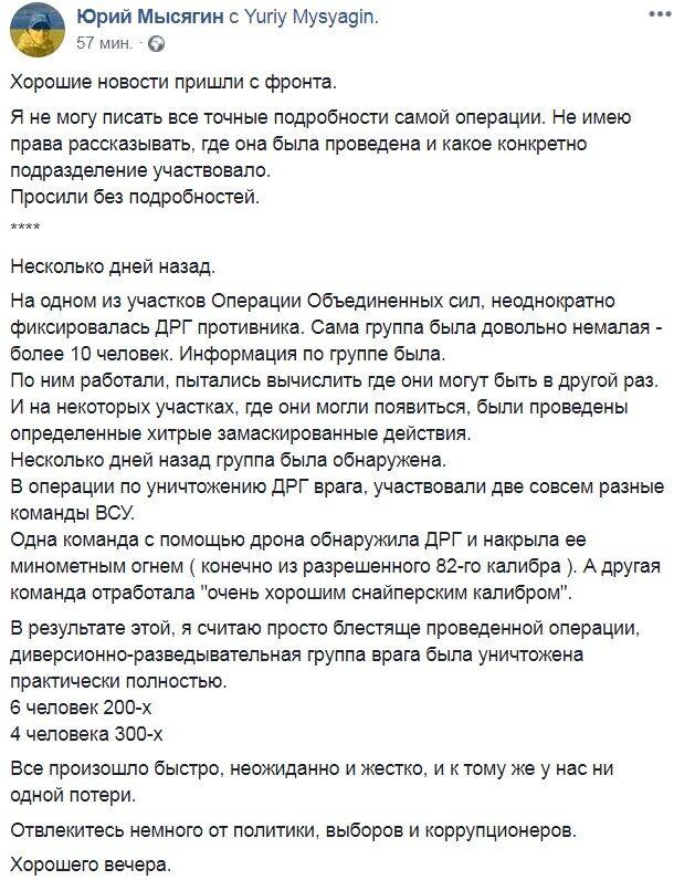 """Потужна поразка Росії і """"Л/ДНР"""" на Донбасі: заява про блискуча операцію"""