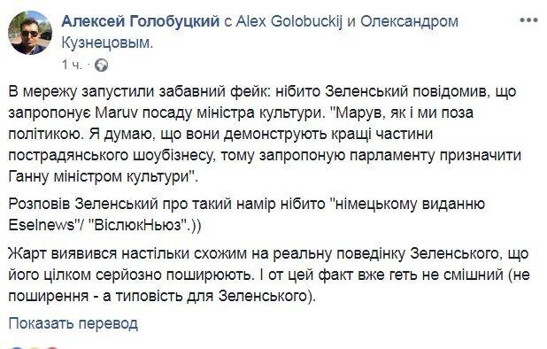 Зеленський запропонував опальної MARUV пост міністра культури? Голобуцький дав пояснення