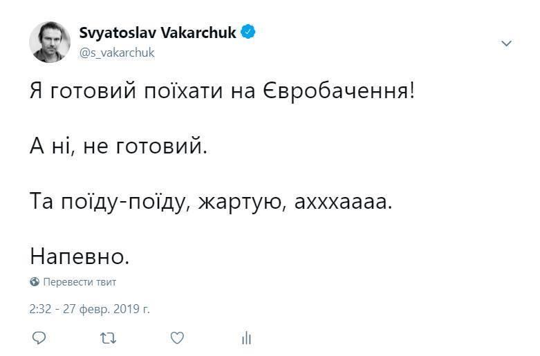 Евровидение 2019 и Вакарчук соединились в мем: это очень смешно