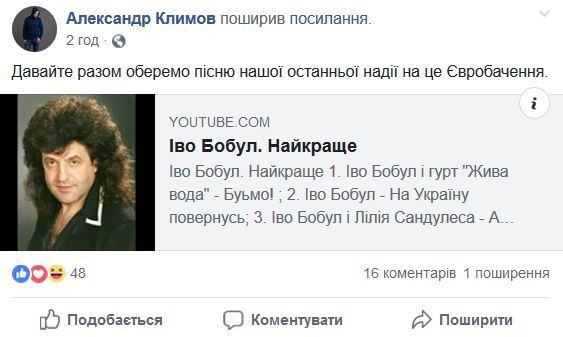 На Євробачення повинен їхати Іво Бобул: продовження скандалу