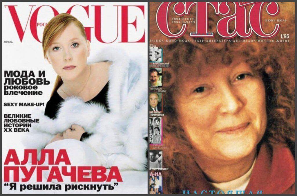Алла Пугачова: чим шокували її фото на обкладинках старих журналів