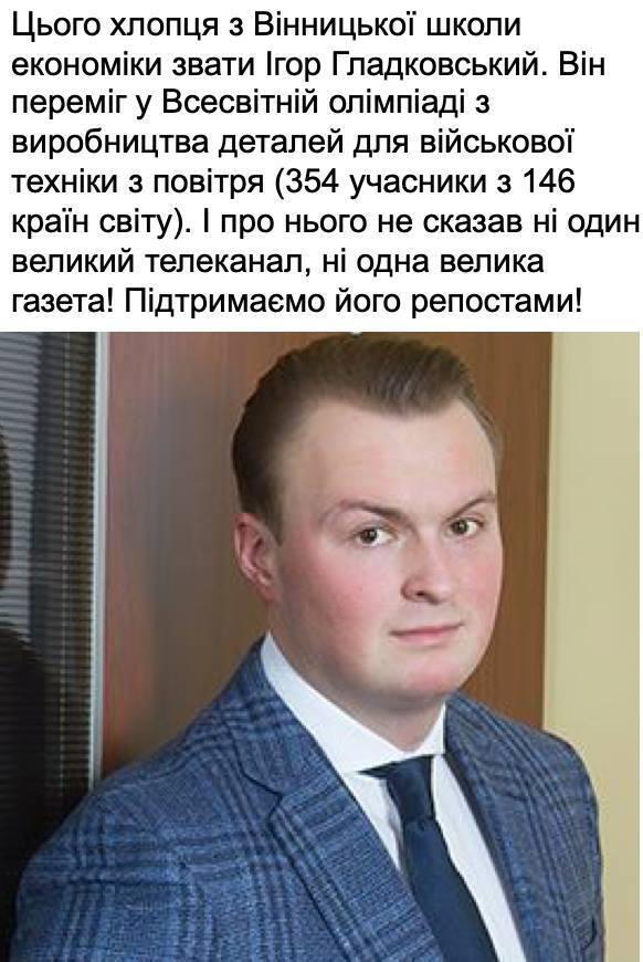Ігор Гладковський: що за мем з Олімпіадою і як виглядає його будинок, відео