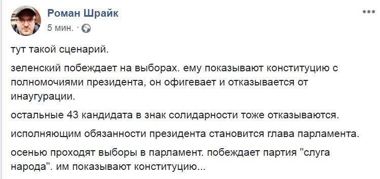 Зеленський відмовиться від поста президента: стало відомо про цікавий сценарій
