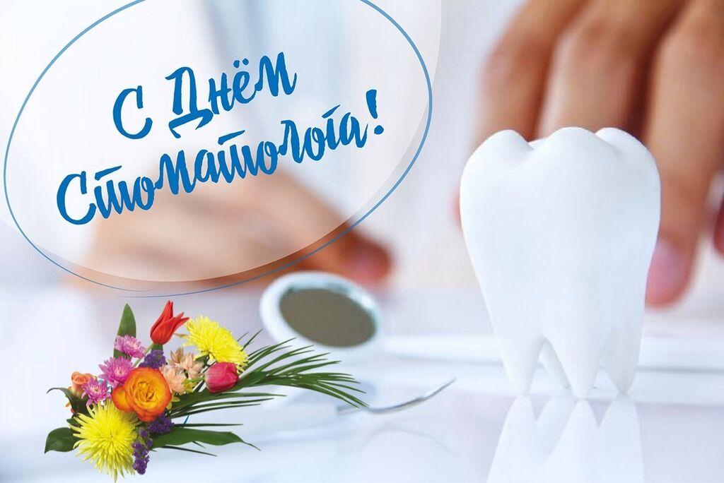 День дантиста 2019: прикольные поздравления и открытки