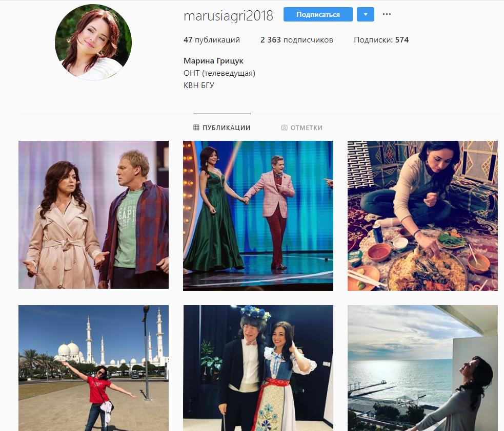 Маруся Грицук: що сталося з її Instagram