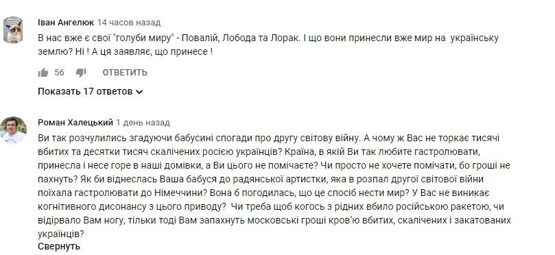 Интервью Марув россиянам пережило приключение: видео