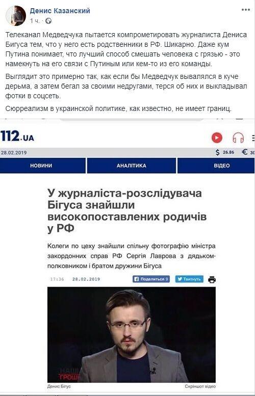 """""""Медведчук вивалявся в купі лайна"""": у кума Путіна розповіли про зв'язки Бігуса з РФ"""