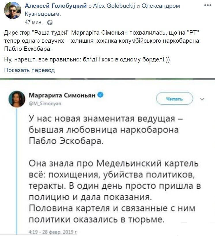 """""""Бл*ді і кокс в одному борделі"""": що говорять про коханку Ескобара, що стала ведучою на російському ТБ"""