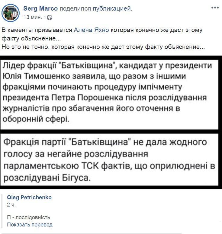 Фракція Тимошенко зганьбилася через скандал з оточенням Порошенка: названа причина