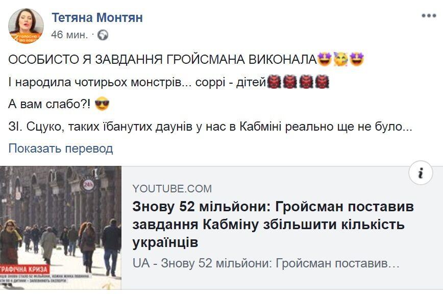 """""""Е*анутые дауны"""": Монтян выполнила задание Гройсмана"""