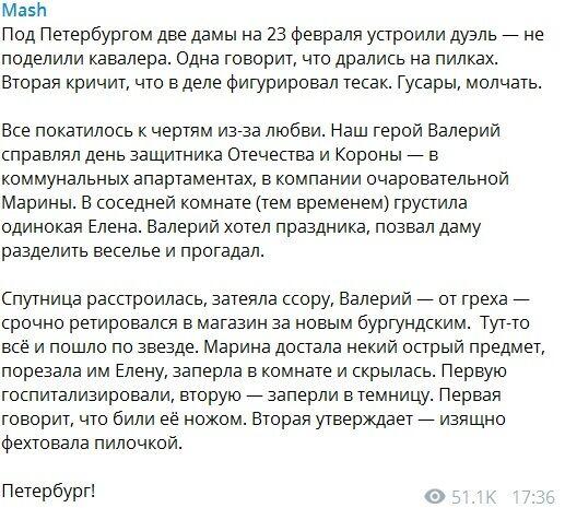 Битва за кавалера Валеру: в Санкт-Петербурге женщины устроили дуэль на пилках и тесаке