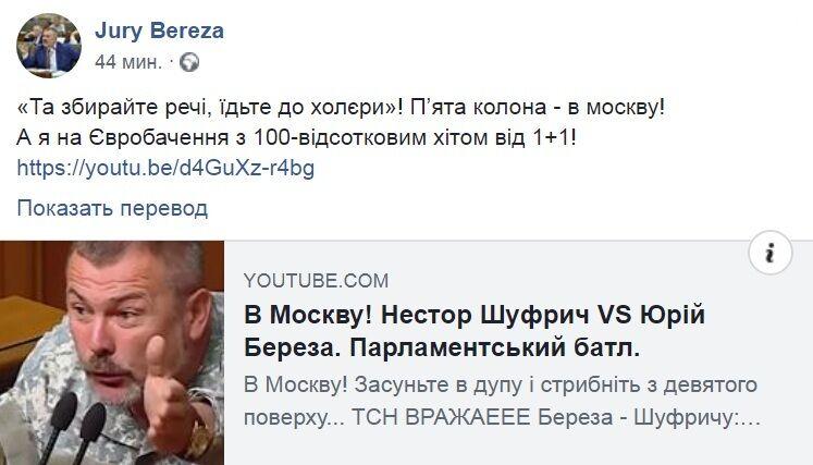 """Україна поїде на """"Євробачення""""? Депутат Береза презентував хіт """"В Москву!"""" і зробив заяву"""
